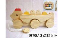 【ギフト用】木のおもちゃ「組立てコッコちゃんJ6」&歯がため&スプーン 3点セット