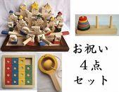 【ギフト用】木のおもちゃ「コロポコ積木パズル(スペシャル)&脳活ディスクパズル(6枚)&スライドパズル&たまごキャッチくん」4点セット