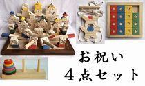 【ギフト用】木のおもちゃ「コロポコ積木パズル(スペシャル)&昇りワンニャン&スライドパズル&脳活ディスクパズル(6枚)」4点セット