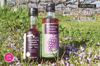 ☆健康増進☆ 黒ぶどう(藤稔)で作り上げた、体にやさしい醸造酢4本セット