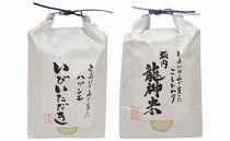 【JAいび川プレミアム米セット】坂内龍神米・いびいただき(各白米3kg×1袋)
