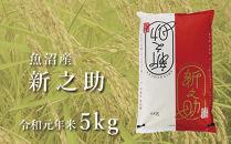 中魚沼産「新之助(しんのすけ)」5kg(令和元年米)