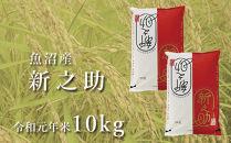中魚沼産「新之助(しんのすけ)」10kg(令和元年米)