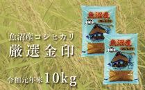 魚沼産コシヒカリ「金印」高食味米10kg(令和元年米)