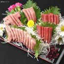 本州最南端!『串本まぐろ』約400g 三味(大トロ、中トロ、赤身)食べ比べセット