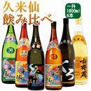 久米仙一升瓶飲み比べ6本セット