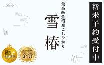 【令和2年新米先行予約】最高級魚沼産コシヒカリ「雪椿」30kg(5kg×6袋)