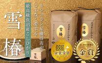 【令和2年新米先行予約】最高級魚沼産コシヒカリ「雪椿」10kg(5kg×2袋)