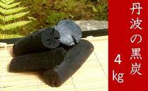丹波の黒炭 約4kg