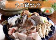 【定期便】魚屋さんがつくる鍋セット 3-4人前(6ヶ月コース)