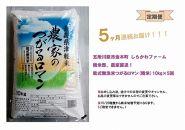 【定期便5ヶ月】乾式無洗米つがるロマン10kg(精米)×5回