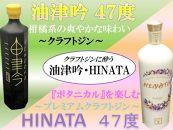 HINATA・油津吟セット