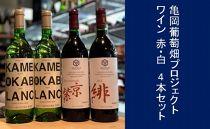 【ギフト用】亀岡葡萄畑プロジェクトワイン 赤・白 4本セット