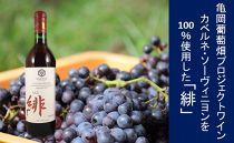 【ギフト用】亀岡葡萄畑プロジェクト・ワイン 「緋」
