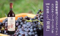 【ギフト用】亀岡葡萄畑プロジェクト・ワイン 「京紫」