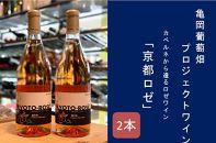 【ギフト用】亀岡葡萄畑PJ カベルネから造るロゼワイン「京都ロゼ」 2本セット