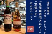【ギフト用】亀岡葡萄酒・メルロー2016年&京都ロゼ2018年 飲み比べセット