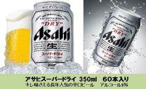 アサヒ辛口生ビール『スーパードライ』60本