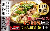 国産牛博多もつ鍋(醤油)2人前 化学調味料無添加 ※ちゃんぽん麺付