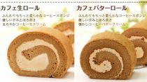 ふわもち食感♪コーヒー風味『カフェロールケーキペアセット』 北海道・新ひだか町からお届けします