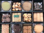 【ご自宅用】hikarinocafe 手作りクッキー箱ギフト アソート12 (12種類23袋入り)