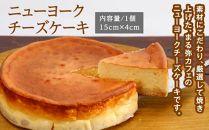 ニューヨークチーズケーキ(一個・15cm×4cm)