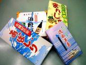<街の老舗菓子店>「東條菓子舗」の銘菓オススメ4点セット(網走市内加工・製造)