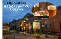 <大雪地ビール館>生ラムジンギスカンのディナー食事券(1名様分)