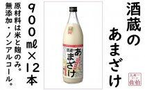 酒蔵のあまざけ900ml×12本