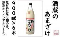 酒蔵のあまざけ900ml×6本