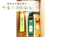 桜井の大地の恵み「やまとのかおり」菜種、当帰、金ゴマなど各種セット