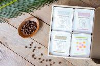 【ギフト用】【自家焙煎】【ドリップバッグ】「豆と麦」人気のコーヒー4種