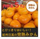 紀州日高の完熟みかん 5kg