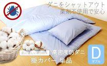 【受付終了】防ダニ高密度カバー掛カバーダブルブルー(190×210)