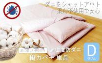 【受付終了】防ダニ高密度カバー掛カバーダブルピンク(190×210)