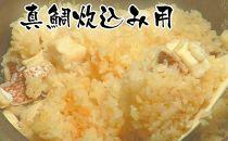 高知産「真鯛」炊込みの素 3合炊込み用タレ付