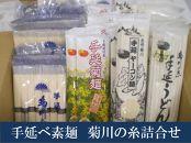 手延べ素麺 菊川の糸詰合せ 6.5㎏