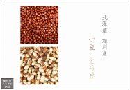 お米屋さんが選ぶ!厳選旭川産「豆セレクション」二種セット