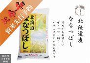 先行予約!今年のお米、令和初の新米「ななつぼし」5kg