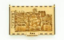 徳島県産木材を使用したMDF製名刺ケース(小松島市Ver) 【NE-04】