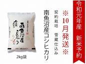 【新米予約 10月発送】南魚沼産こしひかり4kg 契約栽培雪蔵貯蔵米