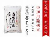 【新米予約 10月発送】南魚沼産こしひかり20kg(5kg×4) 契約栽培雪蔵貯蔵米