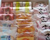 <商店街の菓子店>「千秋庵」の菓子詰め合わせ20個(網走市内加工・製造)