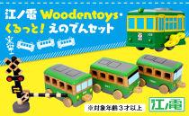 江ノ電Woodentoys・くるっと!えのでんセット