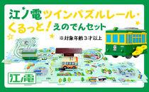 江ノ電ツインパズルレール・くるっと!えのでんセット
