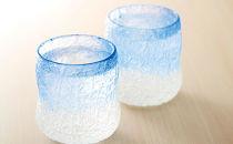 流氷硝子 幻氷ロックグラス【2個】セット(網走市内製作)