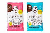 安心素材のクランペットミックス・パンケーキミックス