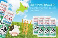 <網走産>オホーツクあばしり牛乳【1000ml×6本】