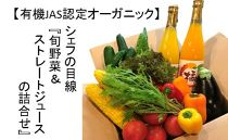 【有機JAS認定オーガニック】シェフの目線『旬野菜&ストレートジュースの詰合せ』