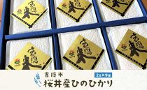 【令和元年産】吉隠米 桜井産ひのひかり(真空キューブ)2合×9個
